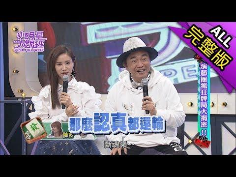 【完整版】演藝圈瘋狂牌局大揭密!2018.01.29小明星大跟班