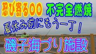釣り動画ロマンを求めて 264釣目(磯子海づり施設) thumbnail