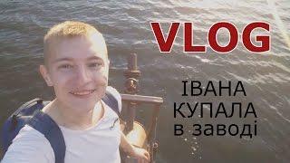 VLOG # Івана Купала в заводі
