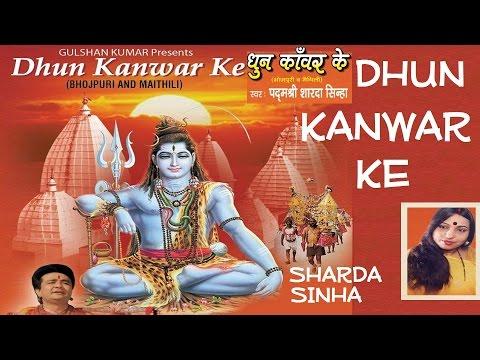Dhun Kanwar Ke, Bhojpuri, Maithili Kanwar Bhajans By Sharda Sinha I Audio Juke Box