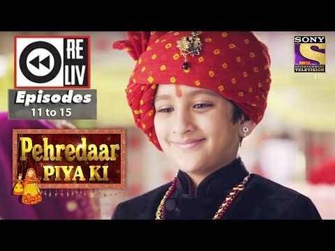 Weekly Reliv | Pehredaar Piya Ki | 31st July to 4th August 2017 | Episode 11 to 15 thumbnail