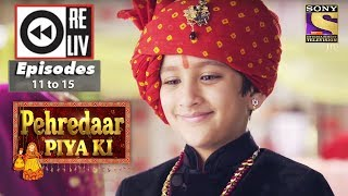Weekly Reliv | Pehredaar Piya Ki | 31st July to 4th August 2017 | Episode 11 to 15