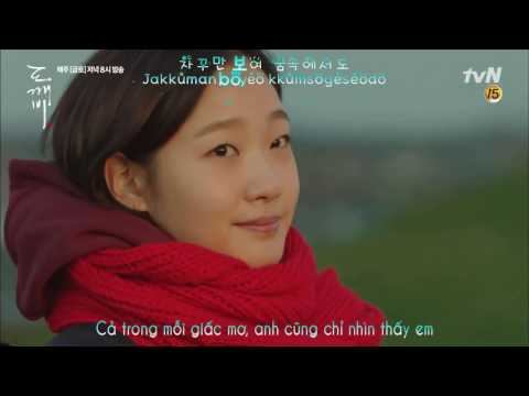 [VIETSUB + ROMA + HANGUL] MY EYES - 10 CM (GOBLIN OST PART 2)