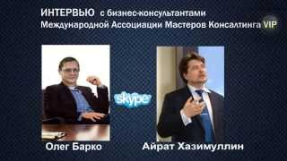 Рост продаж в бизнесе Интервью с Айратом Хазимуллиным(, 2015-09-07T12:43:14.000Z)