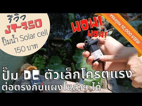 รีวิวปั๊มน้ำ Solar/DC รุ่น JT750 ตัวเล็กแต่แรงเอาเรื่อง ไฟฟรีถ้ามีแผงโซล่าฯ ปั๊มน้ำโซล่าเซลล์