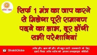 सिर्फ 1 मंत्र का जाप करने से मिलेगा पूरी रामायण पढ़ने का लाभ, दूर होंगी सभी परेशानियां