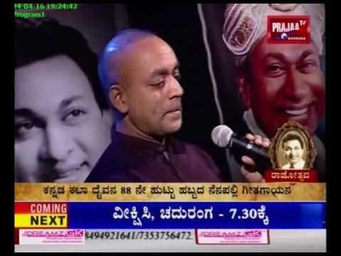 Naadamaya E lokavella - jeevana chaitra