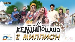 КЕЛИНПОШШО комедияи оилави / КЕЛИНПОШШО семейная комедия / KELINPOSHSHO family comedy.