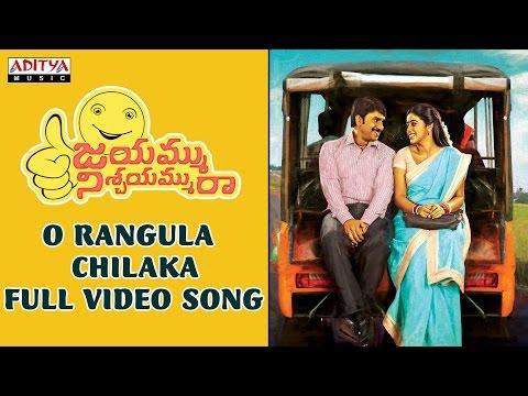 O Rangula Chilaka Full VideoSong | Jayammu Nischayammu Raa Video Songs | Srinivas Reddy, Poorna