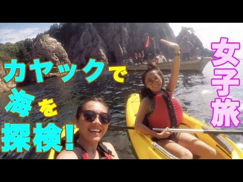 女子旅♡カヤックで海を探検!鳥取県・浦富