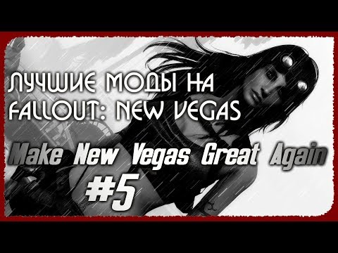 Лучшие Моды на Fallout: New Vegas - Make New Vegas Great Again #5 thumbnail