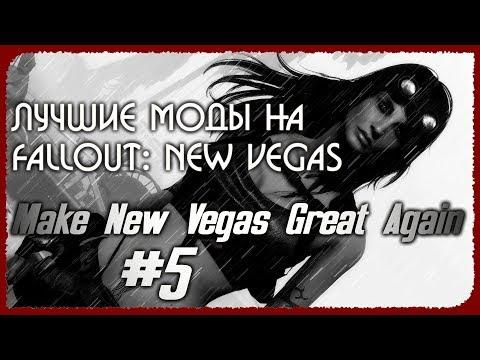 Лучшие Моды на Fallout: New Vegas - Make New Vegas Great Again #5 thumbnail