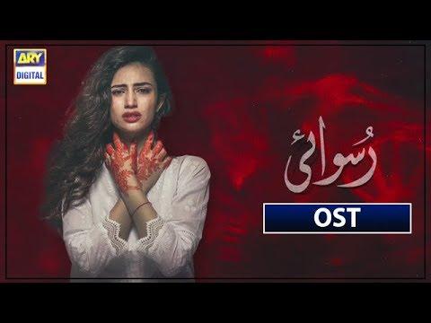 Ruswai OST | Sana Javed | Mikaal Zulfiqar | ARY Digital