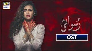 Ruswai OST | Sana Javed | Mikaal Zulfiqar | ARY Digital.mp3