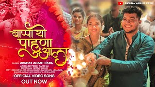 Bappa Yo Pahuna Aala | Akshay Patil | Bob | Komal | Bharat | Papan