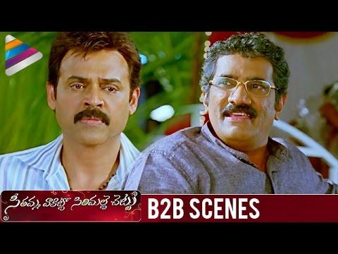 Venkatesh and Rao Ramesh Back 2 Back Scenes | Seethamma Vakitlo Sirimalle Chettu Movie | Mahesh Babu