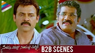 Venkatesh and Rao Ramesh Back 2 Back Scenes   Seethamma Vakitlo Sirimalle Chettu Movie   Mahesh Babu