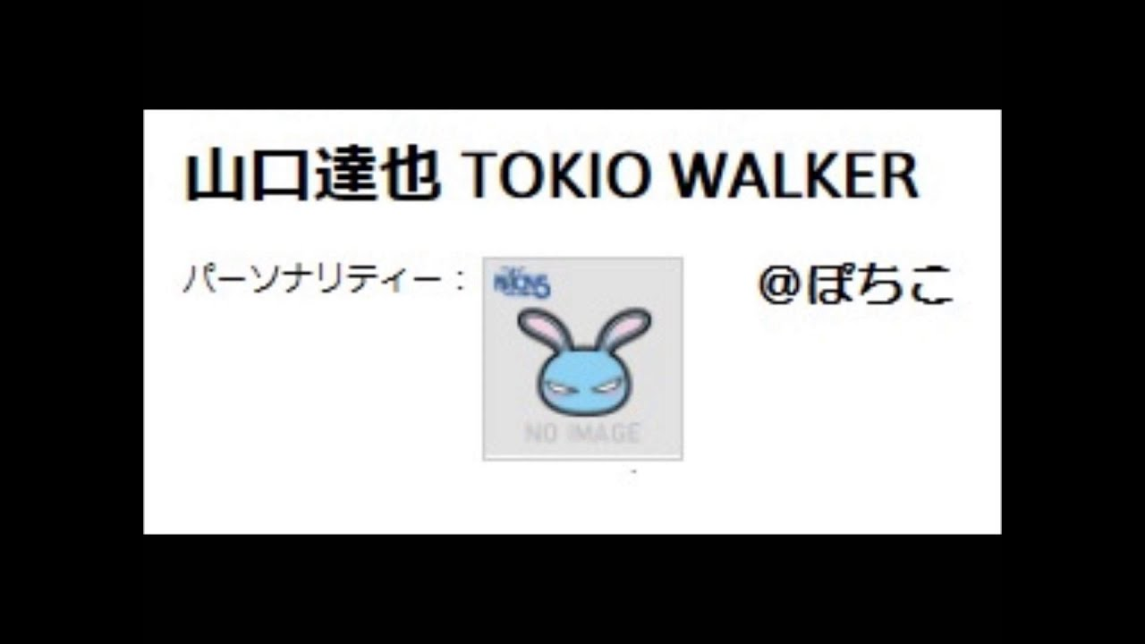 20160110 山口達也 TOKIO WALKER...