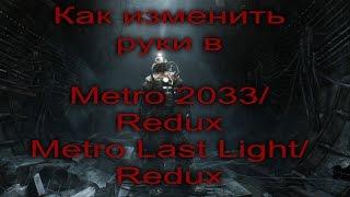 Как изменить Fov (Руки) в (Metro 2033) (Metro 2033 Redux) (Metro Last Light)(, 2016-04-06T12:22:09.000Z)