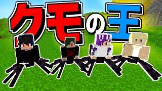 【マイクラ】パラソルがクモになって世界を征服する #1 【マインクラフト】
