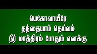 Tamil Christian Worship - Neer Mathram Pothum - நீர் மாத்ரம் போதும்