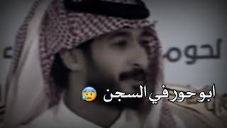 الشاعر ابو حور انسجن؛ شوف ردة فعل العسكري 😱