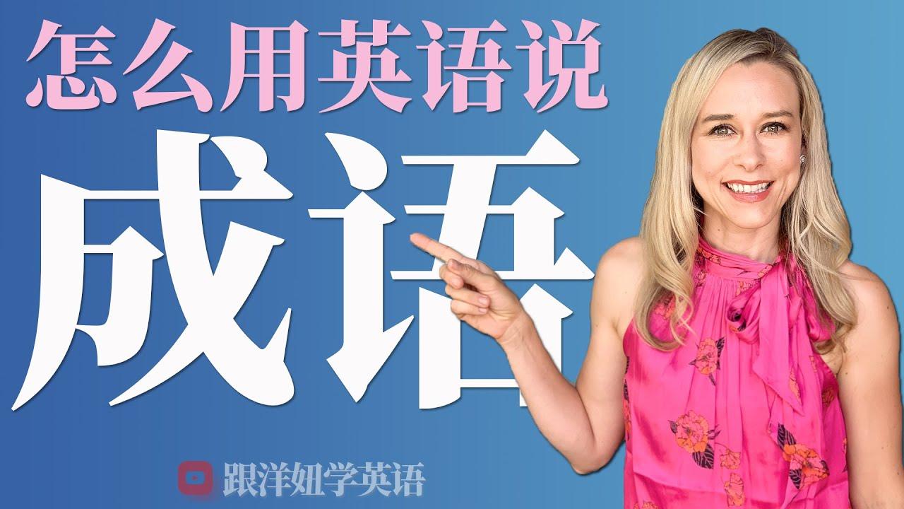 怎么用地道英语说【中文成语】 | 学习地道英文 | 学英语初级 | 学英文