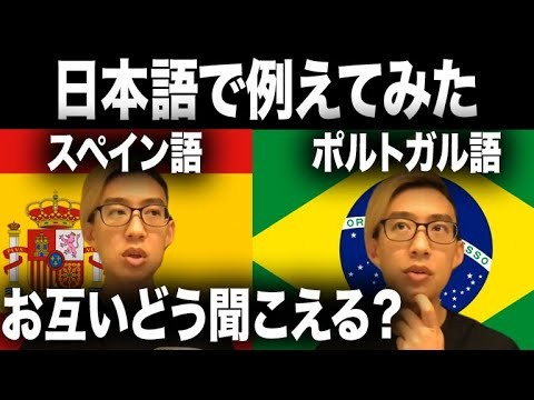 スペイン語とポルトガル語の違いを日本語で例えてみた
