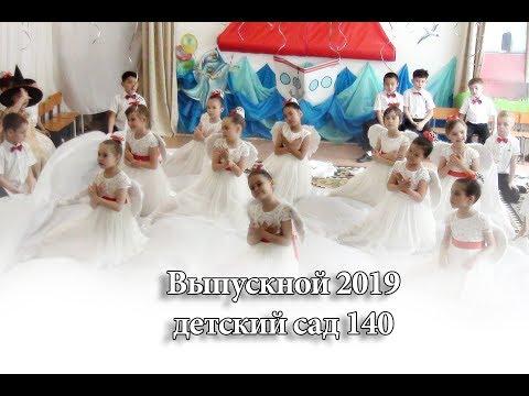 Выпускной в Детском саду 140   Бишкек Выпуск 2019