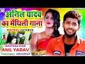 Anil Yadav New Dj Song 2021 - Maithili Juckbox 2021 NewmaithiliSong - Anil Yadav All Hit @P Y Films