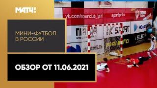 Мини футбол в России Обзор от 11 06 2021