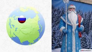 Дед Мороз и его коллеги из разных стран