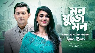 Mon Khuje Mon - Love Box | Tahsan, Sabila Noor, Shaan | Bangla Music Video