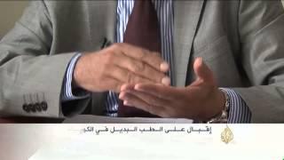 الإقبال على الطب البديل في الكويت