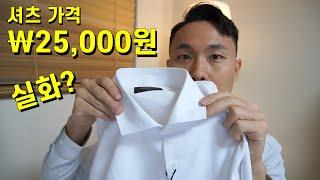 직장인 셔츠 추천 / 마인드브릿지 / 남자친구선물추천 …