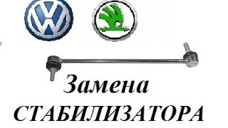 Замена стоек стабилизатора Фольксваген и Шкода/Replacement VOLKSWAGEN stabilizer struts and Skoda