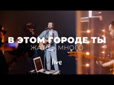 В этом городе Ты + Жатвы Много   Иоанн Верхотуров и Карен Карагян   Слово жизни Music
