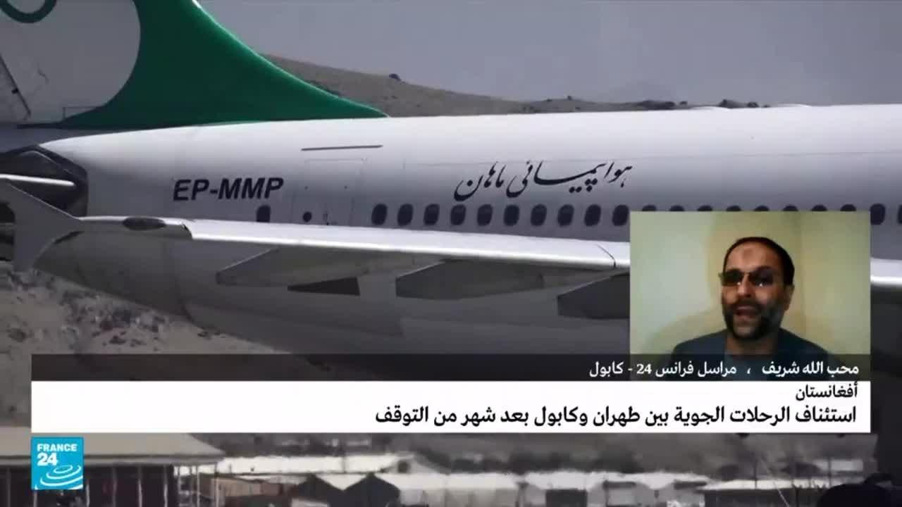 استئناف الرحلات الجوية بين طهران وكابول بعد شهر من التوقف  - نشر قبل 3 ساعة