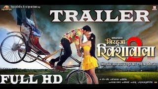 "Nirahua Rickshawala 2 Official Trailer ( 2015 ) HD | Dinesh Lal Yadav ""Nirahua"" | Aamrapali"