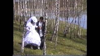 Свадьба 90-их