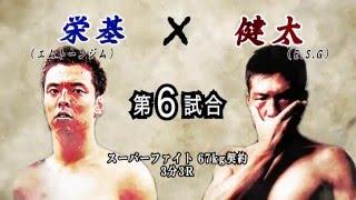 NJKF2015 9th 第6試合 健太 vs 栄基