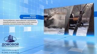 Аварийная служба Домовой(, 2015-07-12T12:01:00.000Z)