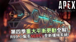 《Apex英雄》 第四季重大平衡更動全解! R99小幫手NERF! 全新槍械系統! |占皮資訊系列