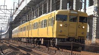 【4K】JR山陽本線 普通列車115系電車 セキL-09編成