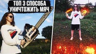 ТОП-3 способа УНИЧТОЖИТЬ МЯЧ (18+)