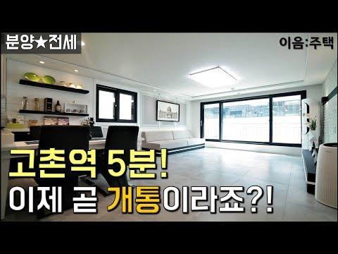 김포고촌신축빌라 고촌역5분 고급인테리어 3룸 2룸 분양과전세 동시 진행!
