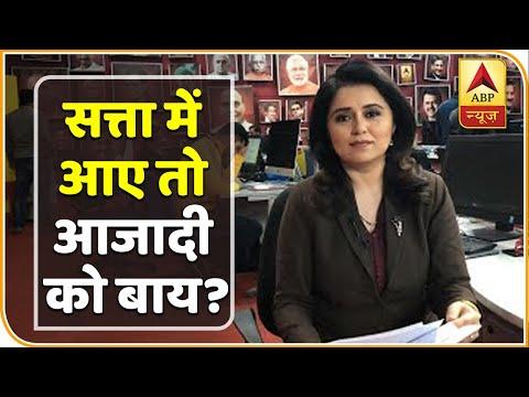 संविधान की शपथ LIVE: पूछिए अपने सवाल   ABP News Hindi