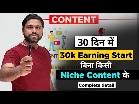 Start Your First YouTube Channel And Earn 30,000 per Month After 30 days - Complete Detail Video
