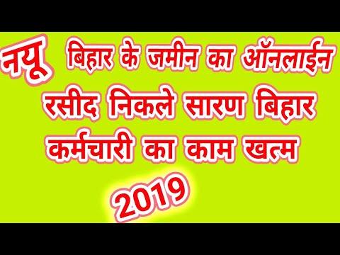 ऑनलाईन जमीन का रसीद निकाले Land Record,Bihar 2019