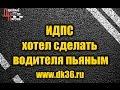 Воронежский полицейский хотел сделать водителя пьяным
